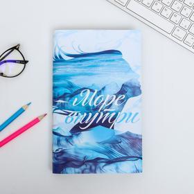 Обложка для книг «Море внутри», 43×24 см
