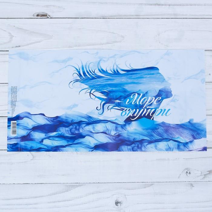 Обложка для книг «Море внутри», 43 х 24 см