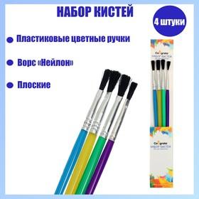 Набор кистей, нейлон, плоские, 4 шт., с пластиковыми цветными ручками