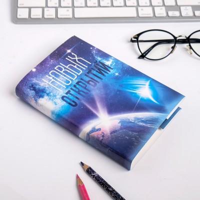 Обложка для книг «Новых открытий», 43×24 см