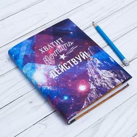 Обложка для книг «Действуй», 43 х 24 см Ош