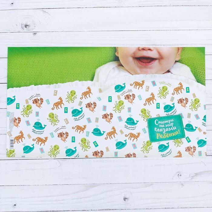 Обложка для книг «Оставайся ребенком», 43 х 24 см