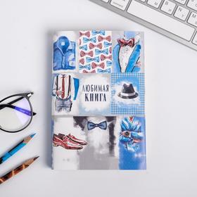 Обложка для книг «Любимая книга», 17 х 33 см Ош