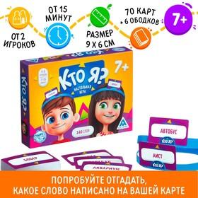 Настольная игра «Кто Я?» с пластиковыми ободками