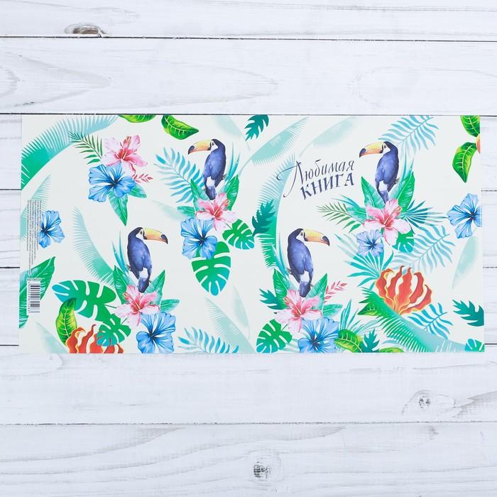 Обложка для книг «Тропики», 17 х 33 см