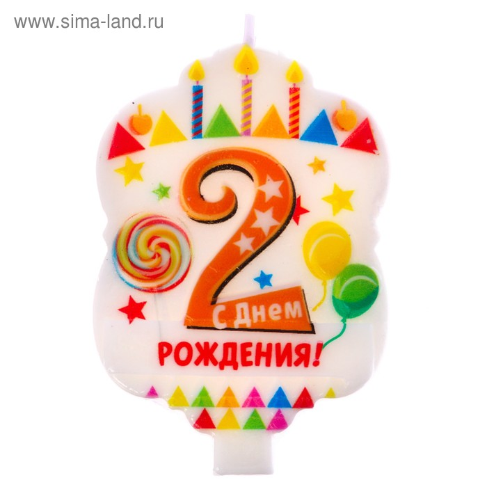 """Candle in the cake """"2"""""""