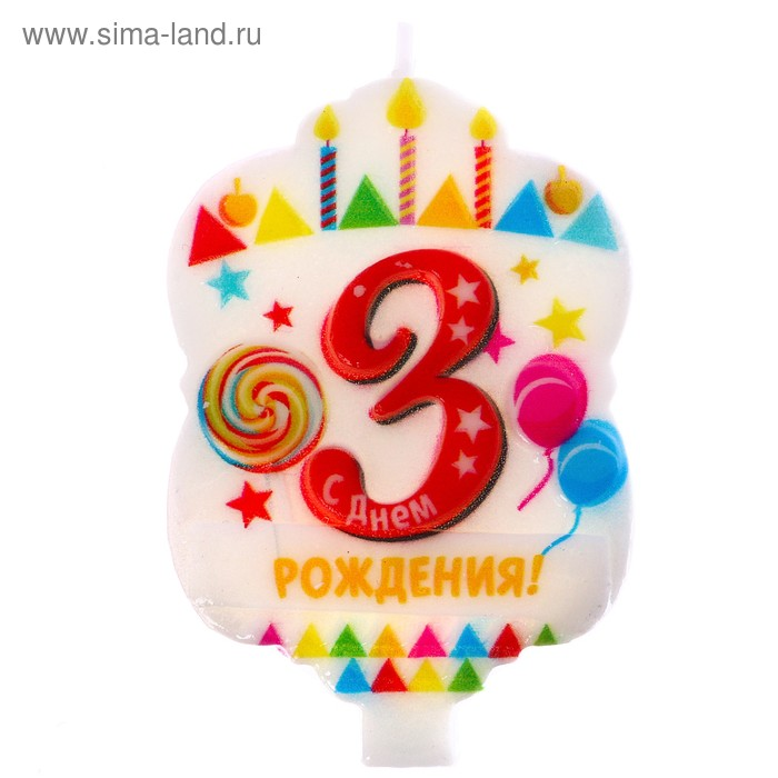 """Candle in the cake """"3"""""""