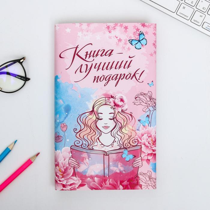 Обложка для книг «Книга-лучший подарок», 17×33 см