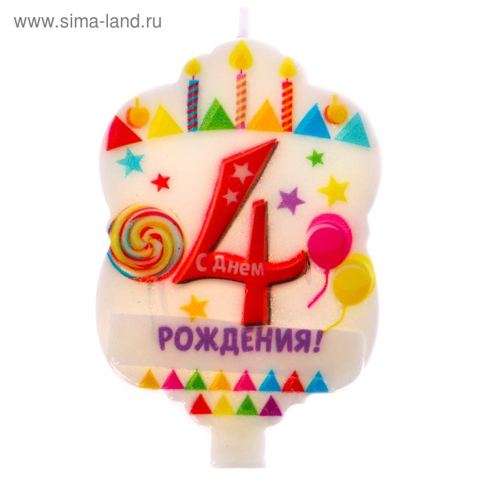 """Candle in the cake """"4"""""""