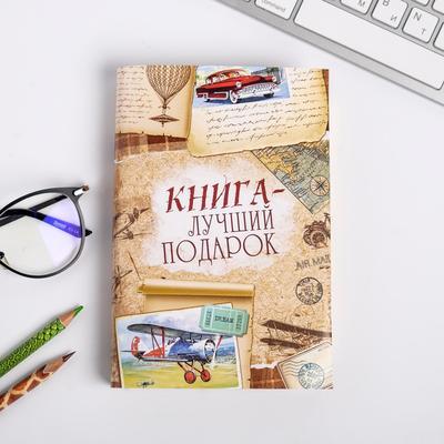 Обложка для книг «Ретро», 17×33 см