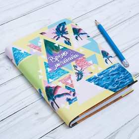 Обложка для книг «Время мечтать», 17 х 33 см Ош