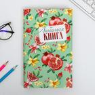 "Cover for books ""Pomegranate"", 43 x 24 cm"