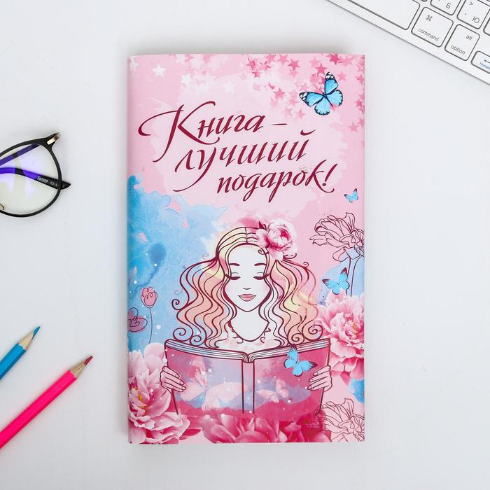 Обложка для книг «Книга-лучший подарок», 43×24 см