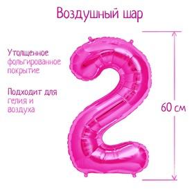 """Шар фольгированный 32"""" Цифра 2, индивидуальная упаковка, цвет розовый"""