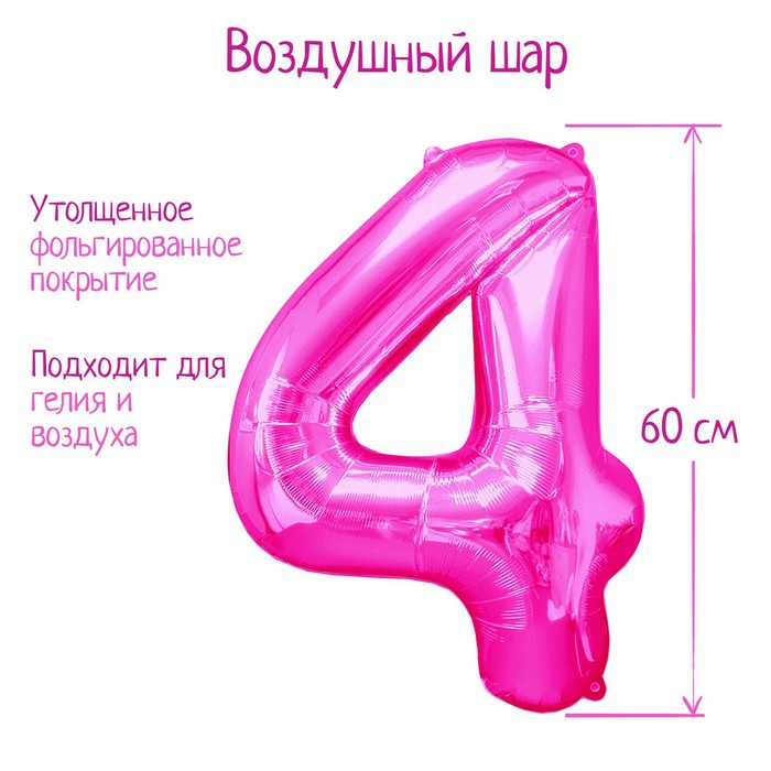 "Balloon foil 32"" Figure 4, individual packing, color pink"