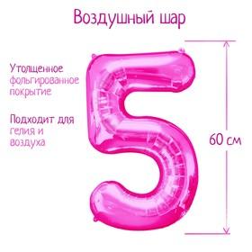 """Шар фольгированный 32"""" Цифра 5, индивидуальная упаковка, цвет розовый"""