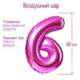 """Шар фольгированный 32"""", цифра 6, индивидуальная упаковка, цвет розовый"""