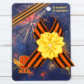 """Ribbon with yellow flower """"May 9"""""""