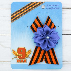 """Ribbon with blue flower """"May 9"""""""