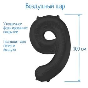 """Шар фольгированный 40"""", цифра 9, индивидуальная упаковка, цвет чёрный"""