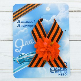 """The ribbon of St. George """"Thank you for the peaceful sky"""", with flower"""