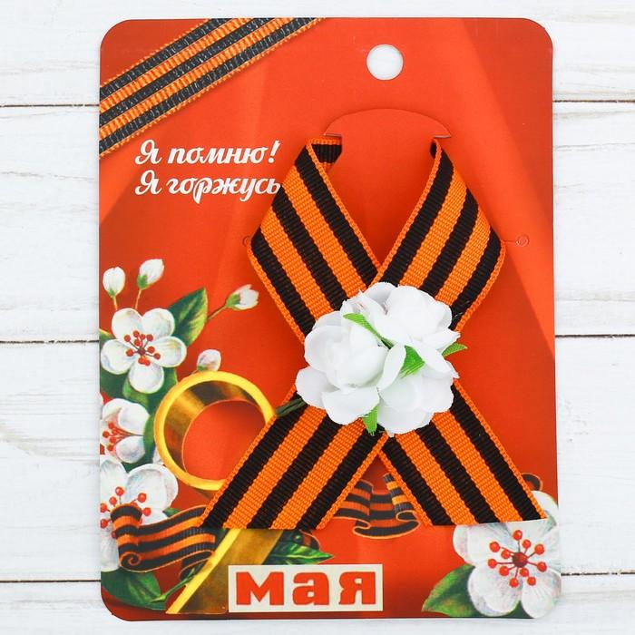 Лента георгиевская «9 Мая», с цветком