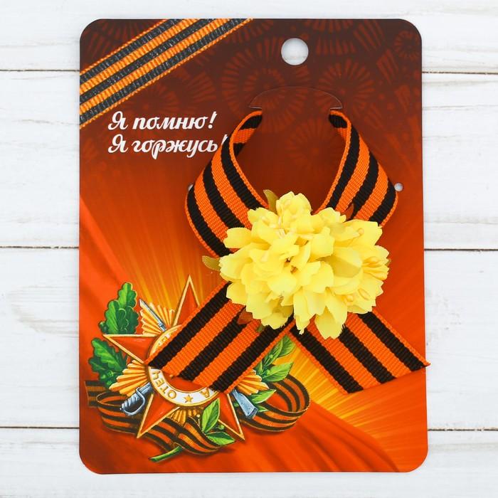 Лента георгиевская «Я помню, я горжусь», с цветком