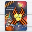 Лента георгиевская «День Победы», с цветком