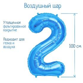 """Шар фольгированный 40"""" Цифра 2, индивидуальная упаковка, цвет синий"""