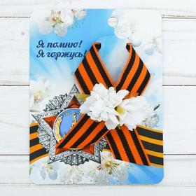 Лента георгиевская с цветами «Орден»