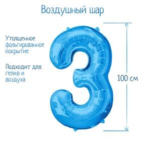 """Шар фольгированный 40"""" Цифра 3, индивидуальная упаковка, цвет синий"""