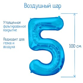 """Шар фольгированный 40"""" Цифра 5, индивидуальная упаковка, цвет синий"""