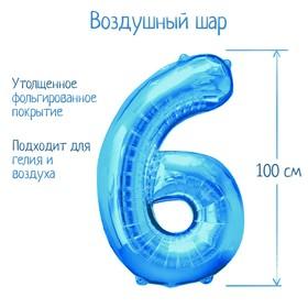 """Шар фольгированный 40"""", цифра 6, индивидуальная упаковка, цвет синий"""