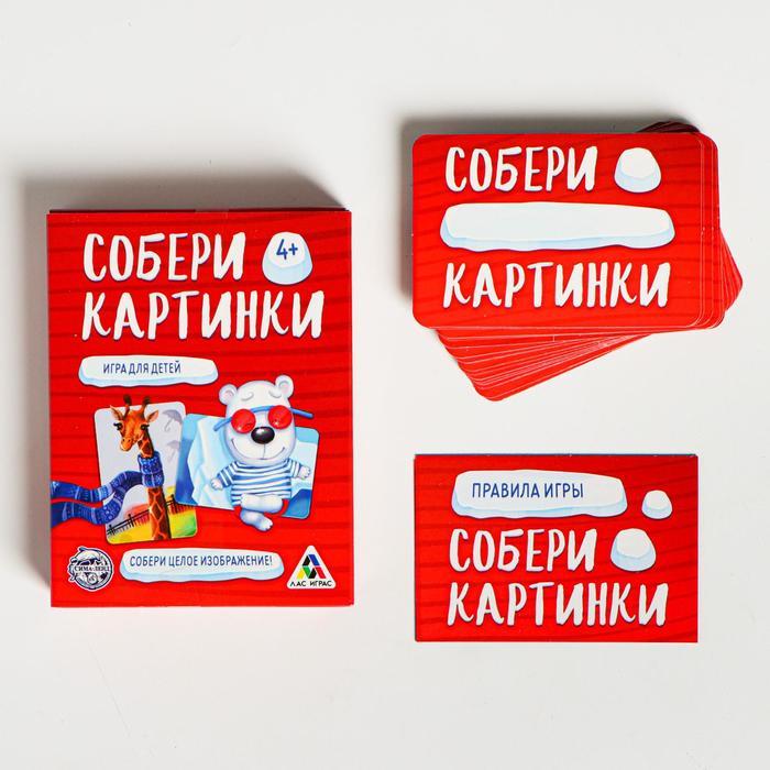 Собрать открытку игра, открытки