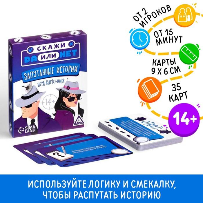 Детективная игра «Да или Нет. Запутанные истории», 35 карт, 14+