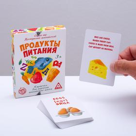 """A series of games """"Available in English. Food"""""""