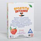 Карточки для изучения английского языка «Продукты питания» - фото 105602382