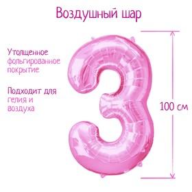 """Шар фольгированный 40"""" Цифра 3, цвет розовый"""