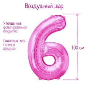"""Шар фольгированный 40"""", цифра 6, цвет розовый"""