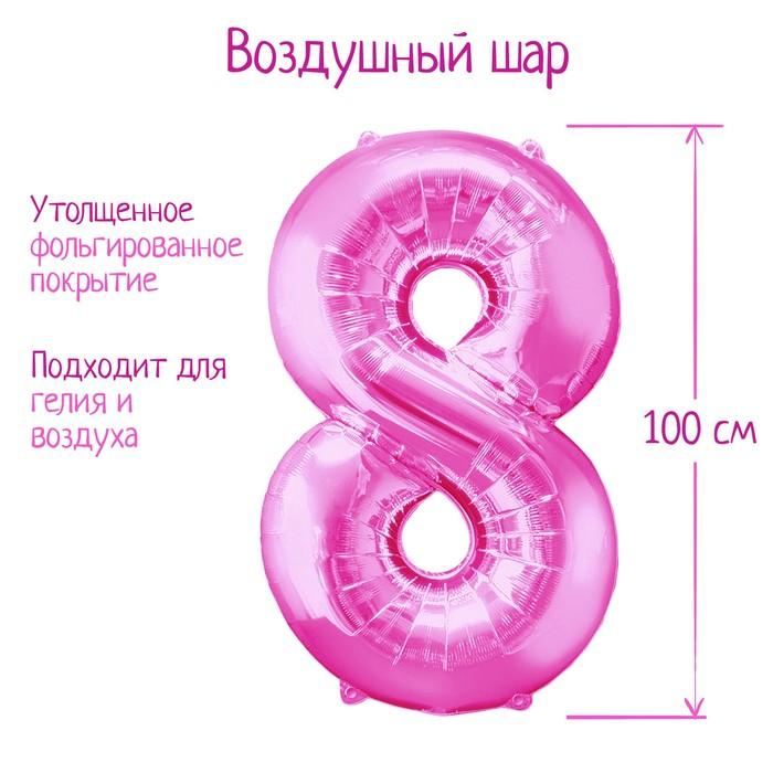 """Шар фольгированный 40"""", цифра 8, цвет розовый"""