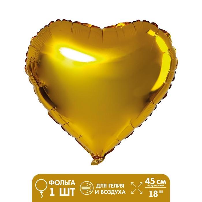 """Шар фольгированный 18"""" """"Сердце"""", цвет золотой - фото 147500492"""