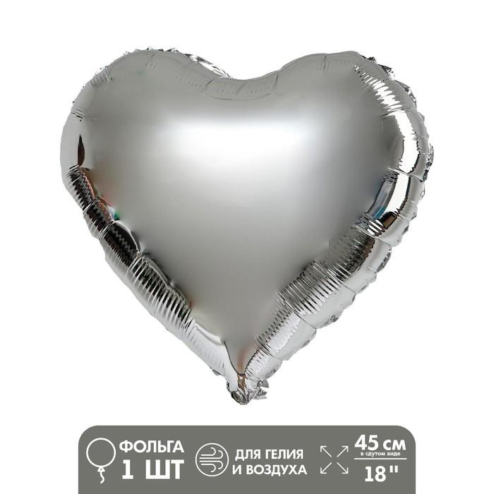 """Шар фольгированный 18"""" «Сердце», цвет серебряный - фото 308475639"""