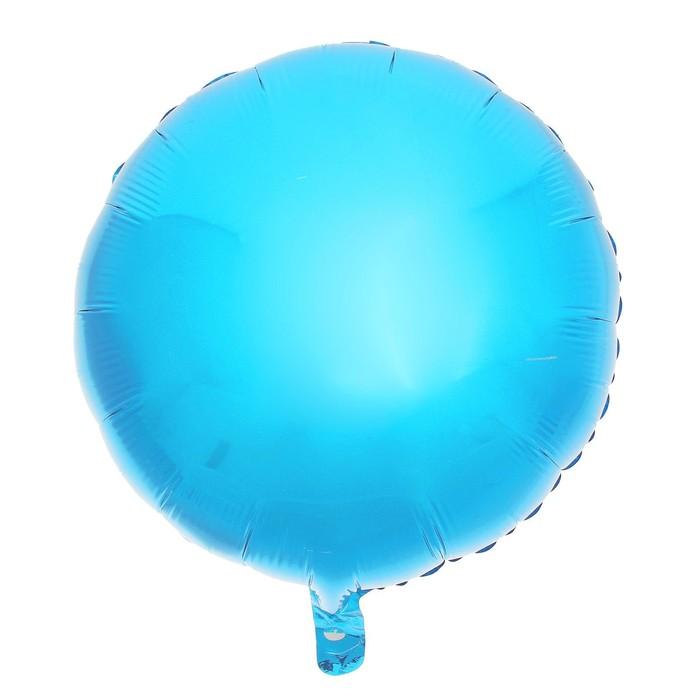 """Шар фольгированный 18"""" """"Круг"""", цвет голубой - фото 152553612"""