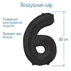 """Шар фольгированный 32"""", цифра 6, индивидуальная упаковка, цвет чёрный"""
