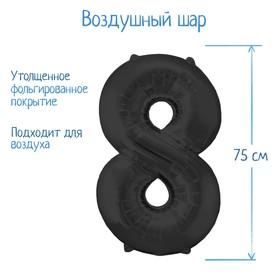 """Шар фольгированный 32"""", цифра 8, индивидуальная упаковка, цвет чёрный"""