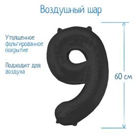 """Шар фольгированный 32"""", цифра 9, индивидуальная упаковка, цвет чёрный"""