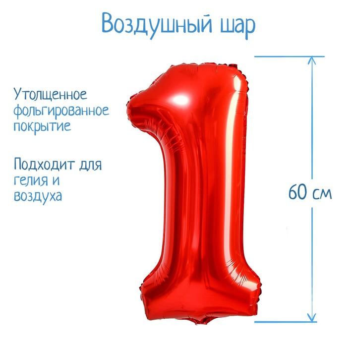 """Шар фольгированный 32"""" Цифра 1, индивидуальная упаковка, цвет красный"""
