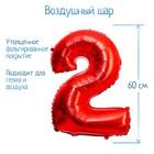 """Шар фольгированный 32"""" Цифра 2, цвет красный"""