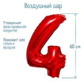 """Шар фольгированный 32"""" Цифра 4, индивидуальная упаковка, цвет красный"""