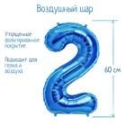 """Шар фольгированный 32"""" Цифра 2, цвет голубой"""